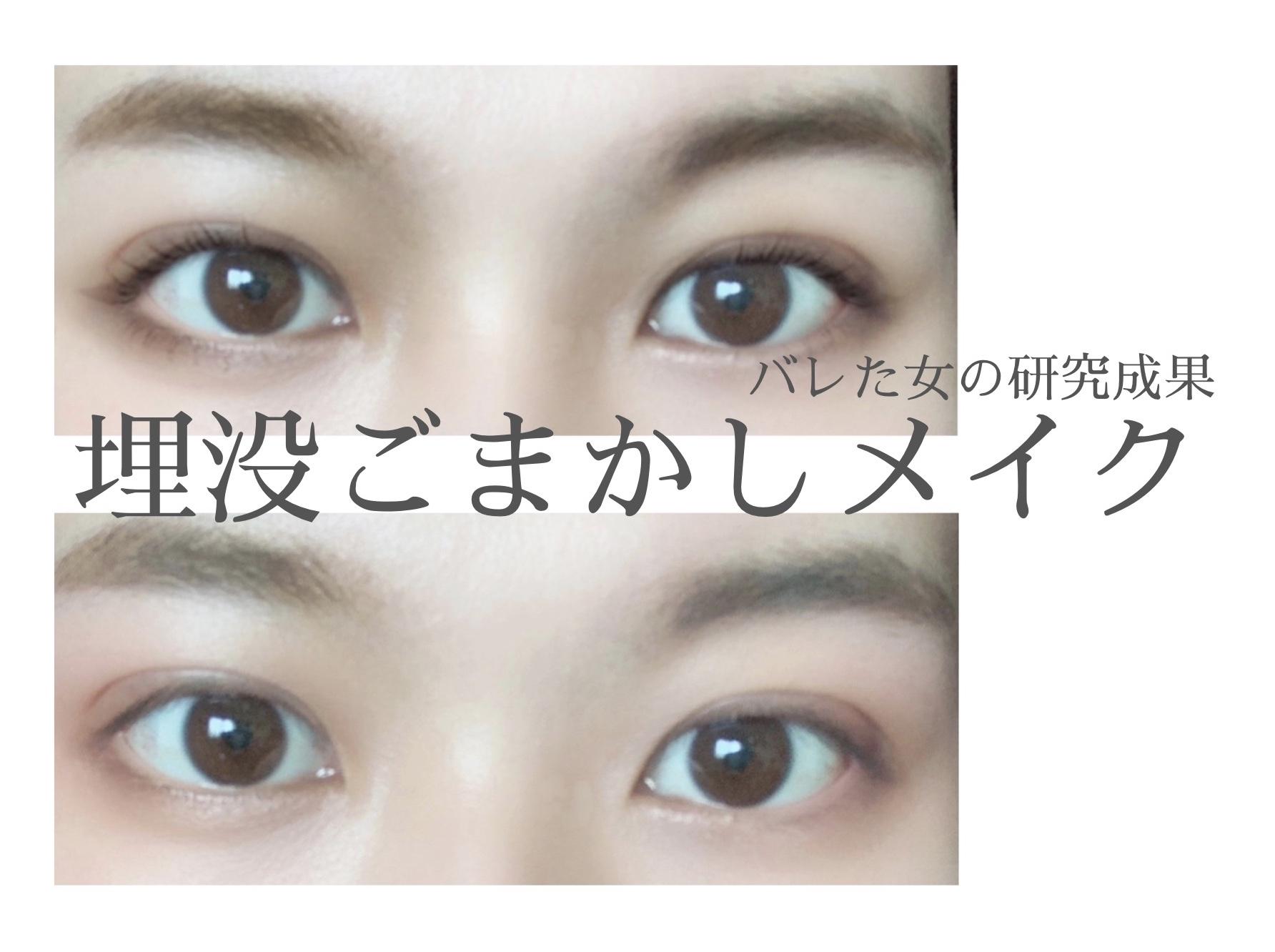 整形 メイク 二重 二重整形後の目もとのクレンジングで注意すべき点は?